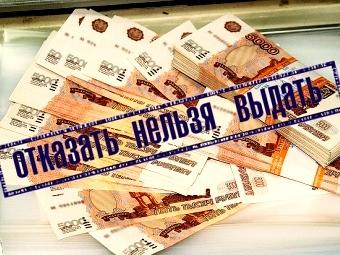 Почему отказывают в кредите во всех банках