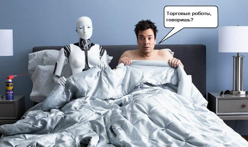 Торговые роботы для Форекс