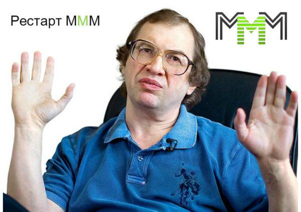 Рестарт МММ